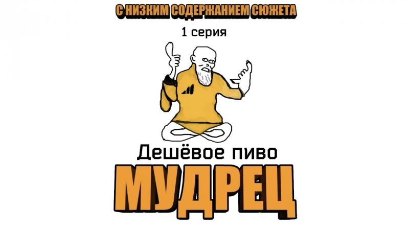 Мудрец - 1 серия Дешёвое пиво