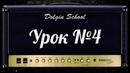 Уроки игры на электрогитаре №4 Dolgin School