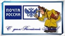 Поздравление от почтальона Печкина всем Российским почтальонам с праздником! ура!