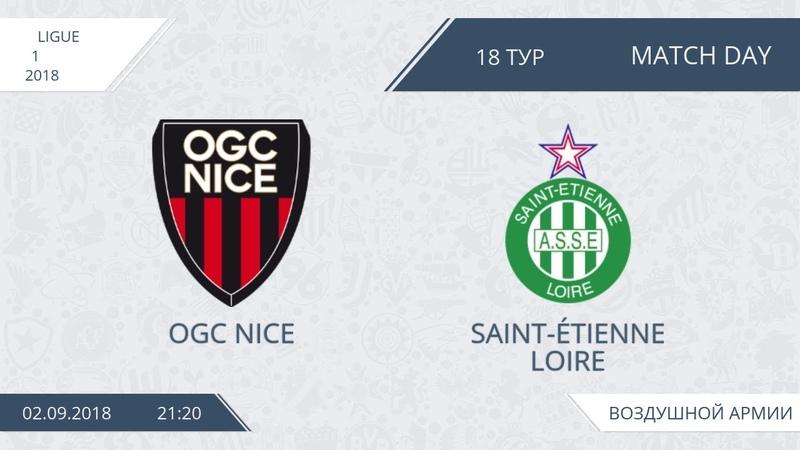 OGC Nice 2:4 Saint-Étienne Loire, 18 тур (Фр)
