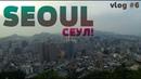 Башня Намсан. Сеул, Южная Корея.