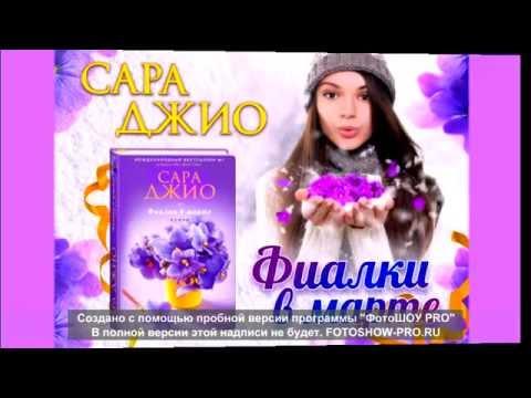 Сара Джио «Фиалки в марте» ч.7