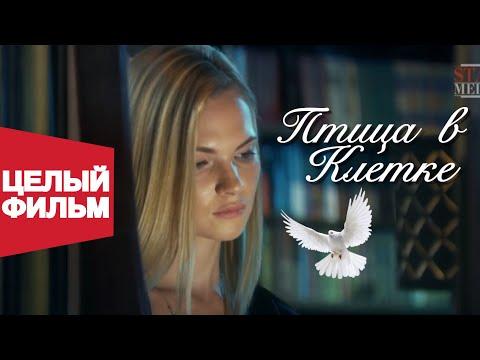 ТАКОЙ ФИЛЬМ ЕЩЕ НУЖНО ПОИСКАТЬ Птица в Клетке Все серии подряд Русские мелодрамы сериалы