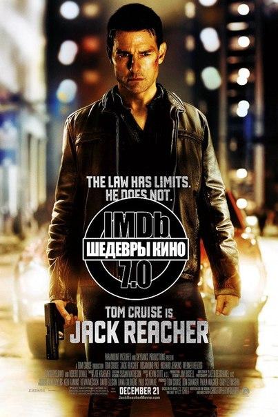 Джек Ричер (2013)