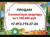 Продам 3-к.кв. за 1,100,000 +7-913-715-27-24