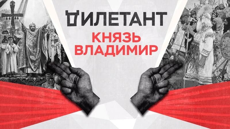 Князь Владимир: креститель Руси как воплощение национальной идентичности / «Дилетант»