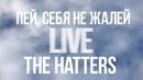 THE HATTERS ПЕЙ СЕБЯ НЕ ЖАЛЕЙ LIVE НА ДАЧЕ У ЛЁХИ