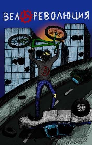 Велореволюция / Bike Revolution
