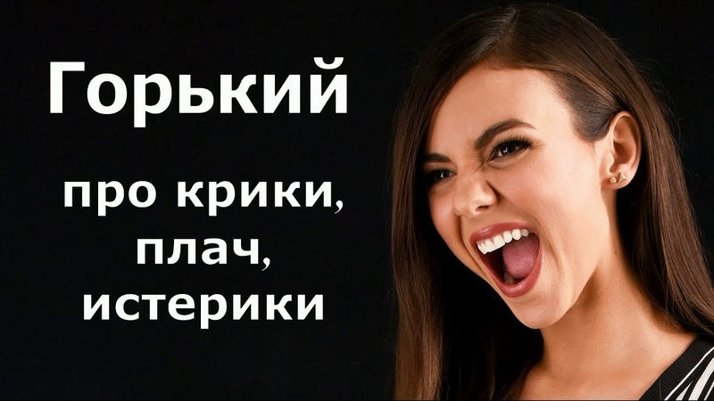 Максим Горький. Суггестивная ЧЭ. Про крики, плач, истерики. Соционика. ЛВЭФ.