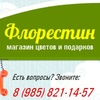 """Интернет магазин """"Флорестин"""""""