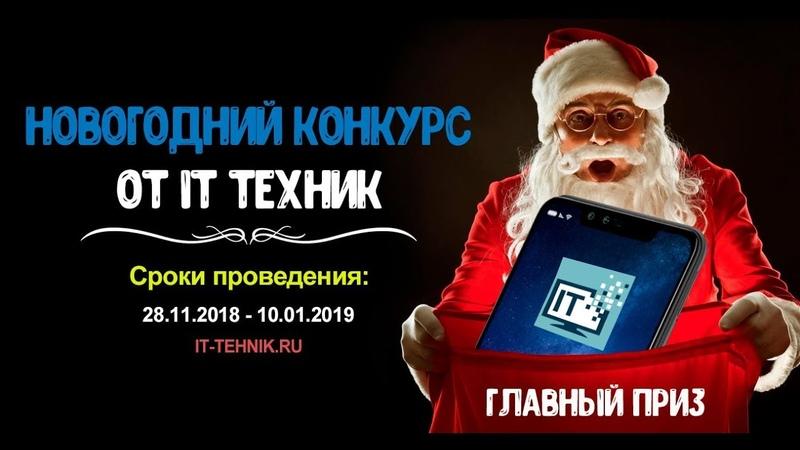 Конкурс IT Техник: разыгрываем Redmi Note 6 Pro, Mi Band 3