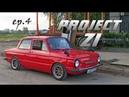 Project Zi ep 4 Полный покрас Подготовка к ивенту Прохват