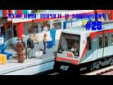Железная дорога в миниатюре #25