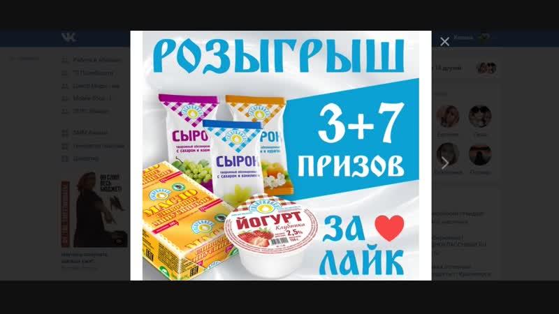 1 этап розыгрыша продуктовых корзин от Сибиржинки 17.10.2018