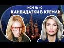 Новости со Смыслом: Кандидатки в Кремль