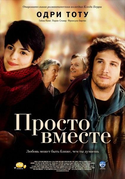 Просто вместе (2007)
