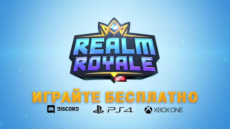 Открытая бета Realm Royale