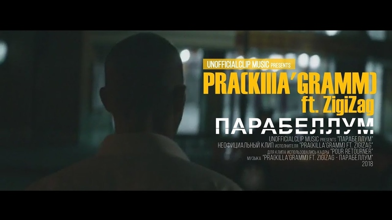 Pra(Killa'Gramm) - Парабеллум ft. ZigiZag (Unofficial clip 2018)