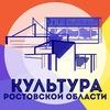 Культура Ростовской области