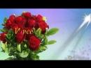 V-s.mobiКрасивое поздравление с Днем рождения! Оригинальный подарок к празднику женщине Музыкальная открытк.mp4