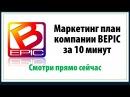 BEPIC - Маркетинг план за 10 минут [08/10/2017]! Доступным языком! Смотри сейчас! 18