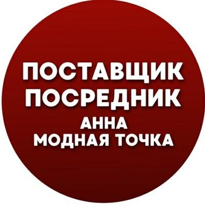 Анна Моднова