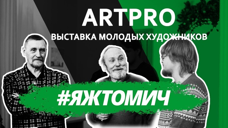 ArtPro Выставка молодых художников в Томске.