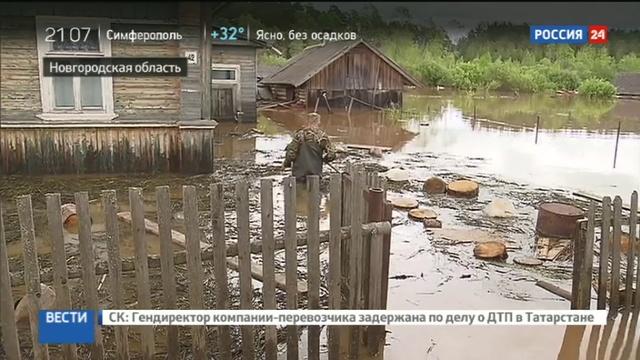 Новости на Россия 24 • Синоптики обещают холодное и дождливое лето