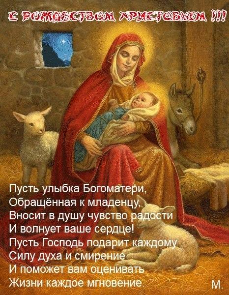 Поздравления с рождеством христовым куму