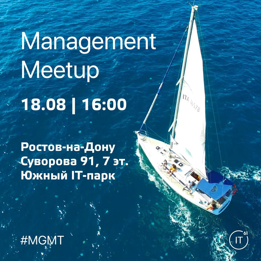 Афиша Ростов-на-Дону Management meetup 3