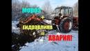 ЭО 2621\/начал копать в мороз\/гидравлика НЕ ВЫДЕРЖАЛА