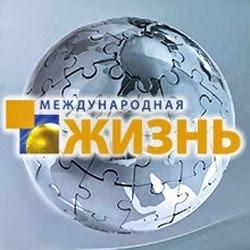 Журнал «Международная жизнь»