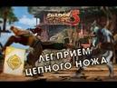 Shadow fight 3 ►ЛЕГЕНДАРНЫЙ ПРИЕМ ЦЕПНОГО НОЖА