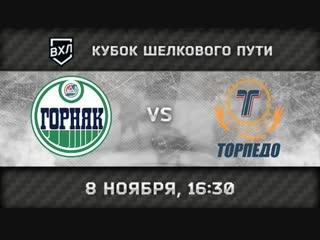 Горняк Учалы  Торпедо Усть-Каменогорск 16:30