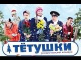 Тётушки (2014)  - рождественская комедия
