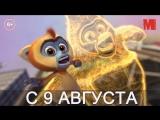 Дублированный трейлер фильма «Маленький большой герой»