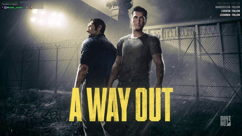 A Way Out с arianna_fray