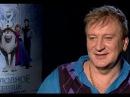«Холодное сердце» 2013 / Билан, Пенкин и другие актеры о работе над озвучкой