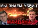 В годовщину май дана следак Генпрокуратуры сдал скелеты Порошенко