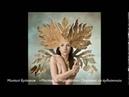 Михаил Булгаков - «Мастер и Маргарита»1б