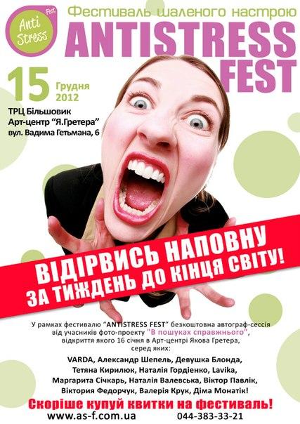 Фестиваль Antistress Fest у Києві
