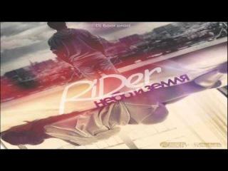 RiDer - ���� � ����� (Dj Boor Prod.)