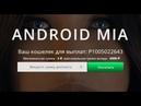 Android mia Пассивный доход Заработок для студента