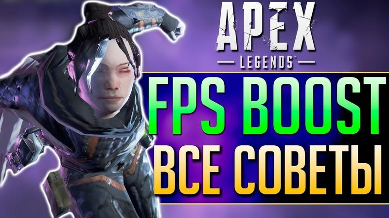КАК ПОДНЯТЬ FPS в APEX LEGENDS: Советы по оптимизации игры. Как узнать пинг? qadRaT Apex Legends 5