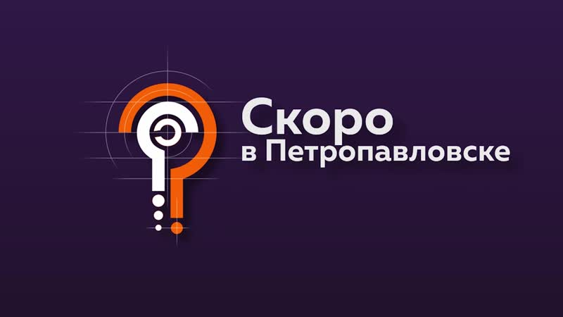 Скоро и в Петропавловске...