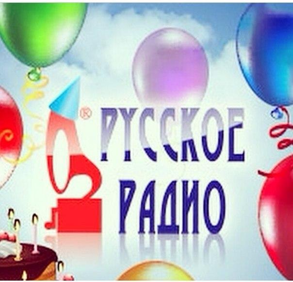 Русское радио поздравления с днем рождения сегодня