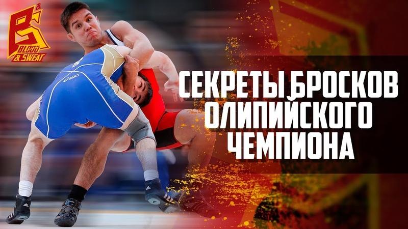 Фишки вольной борьбы от олимпийского чемпиона