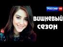 Вишневый сезон. Фильм Мелодрама до слез! новинки 2014-2017.