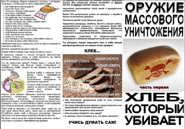 ПРО ДРОЖЖИ Кандидат медицинских наук, врач-натуропат, Виктор Хрущев: Я исключил из своего (и своих пациентов) питания современный хлеб. Дело в том, что если мы едим дрожжевой хлеб, то дрожжи,