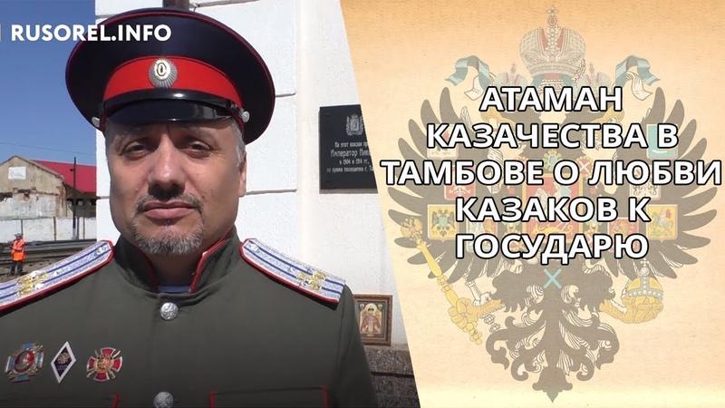 Атаман казачества в Тамбове о любви казаков к Государю